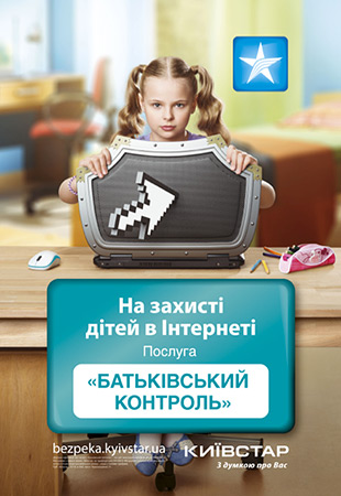 KS_internet_child_tumb